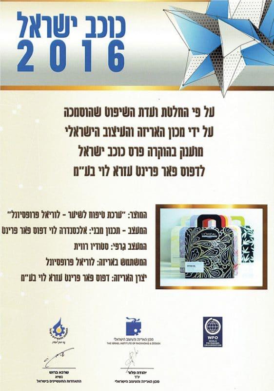 פרס כוכב ישראל הוקד לפאר פרינט על האריזה והעיצוב הישראלי בשנת 2016