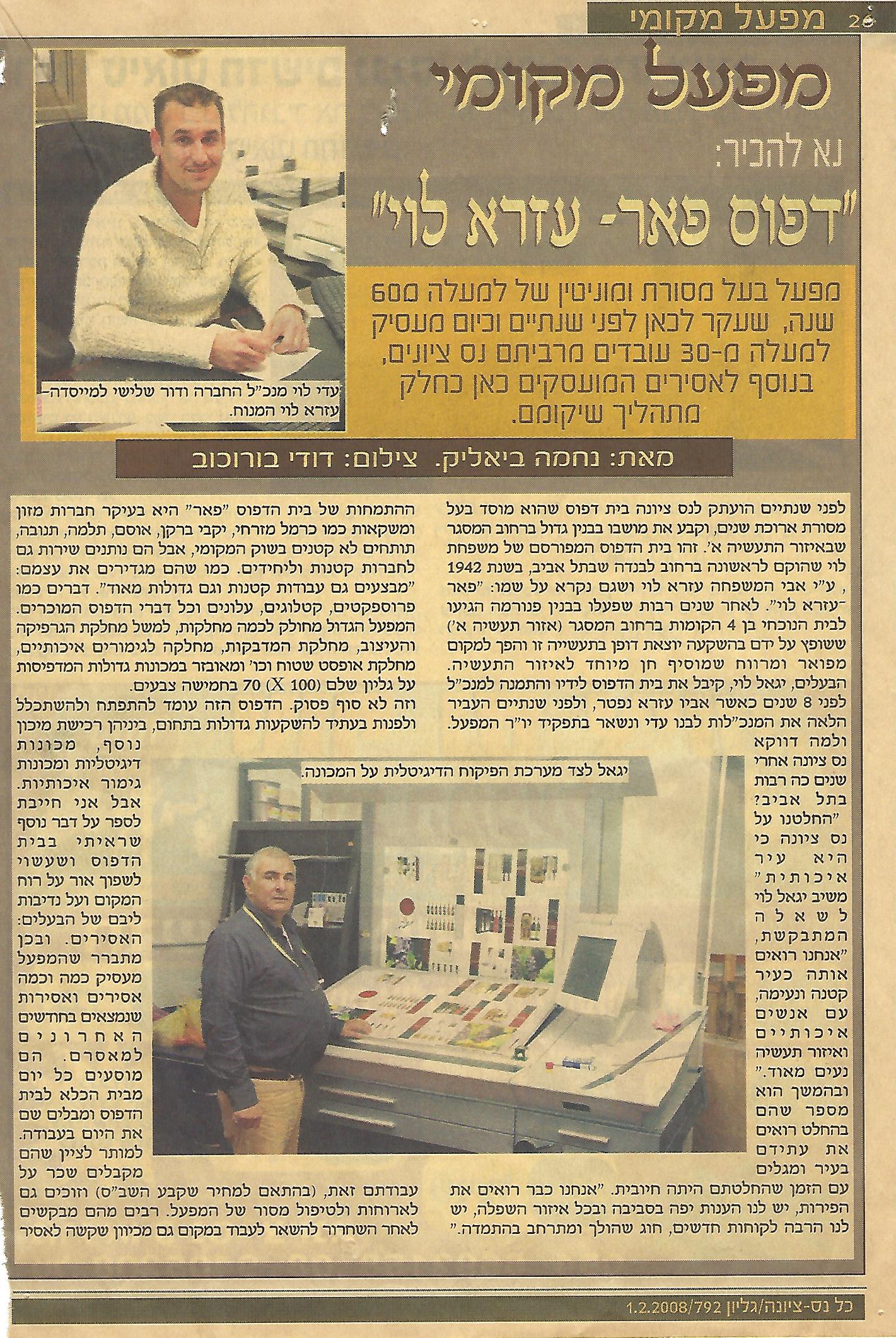 כתבה שהתפרסמה בעיתונות על דפוס פאר פרינט - רואים בתמונה את עדי לוי ויגאל לוי
