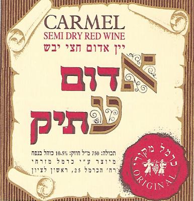 עיצוב אריזות קרטון ליין אדום עתיק של יקבי כרמל
