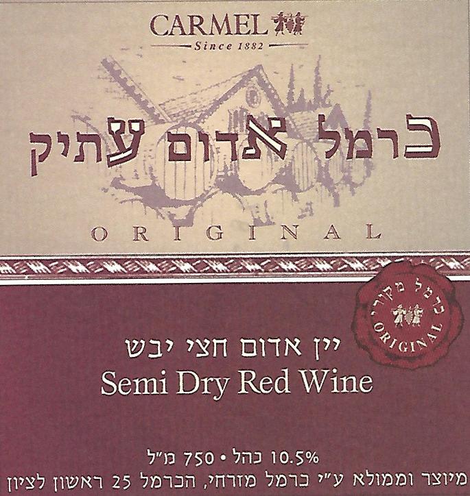 הדפסת מדבקות ליין אדום חצי יבש, כרמל אדום עתיק