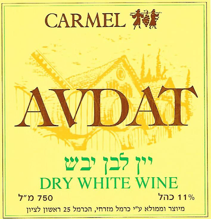 תוויות ליין לבן יבש, סדרת AVDAT, חברת יקבי כרמל
