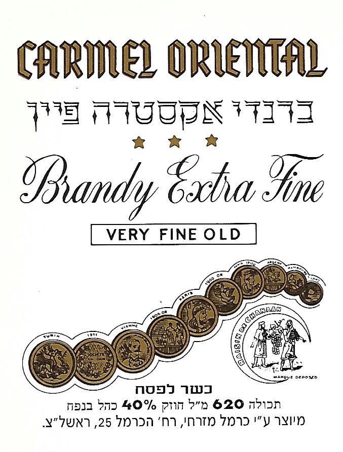 תוויות לבקבוק ברנדי אקסטרה פיין, כרמיאל אוריאנטל