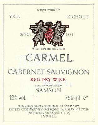 מארז בקבוקי יין מארץ הקודש, יין אדום יבש 12% אלכוהול