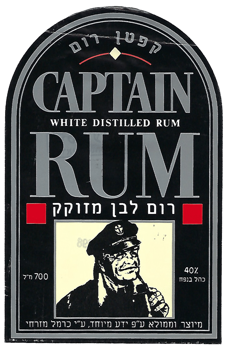 """הדפסת מדבקות לבקבוקים של קפטן רום, רום לבן מזוקק מיוצר ע""""י כרמל מזרחי"""