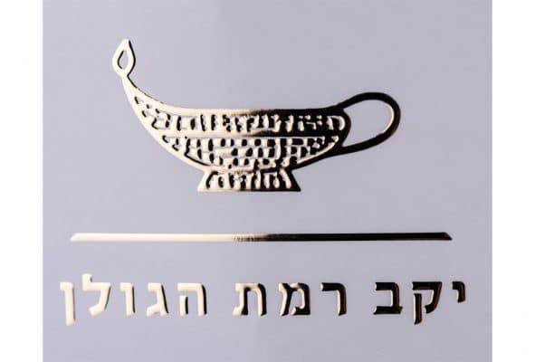 הדפסת תוויות מזון ליקב רמת הגולן כולל הלוגו של היקב שמודפס בצבע כסוף בעזרת הבלטה, לכה סלקטיבית, הטבעת פויל והטבעה בחום. שיטת דפוס: דיגיטלי