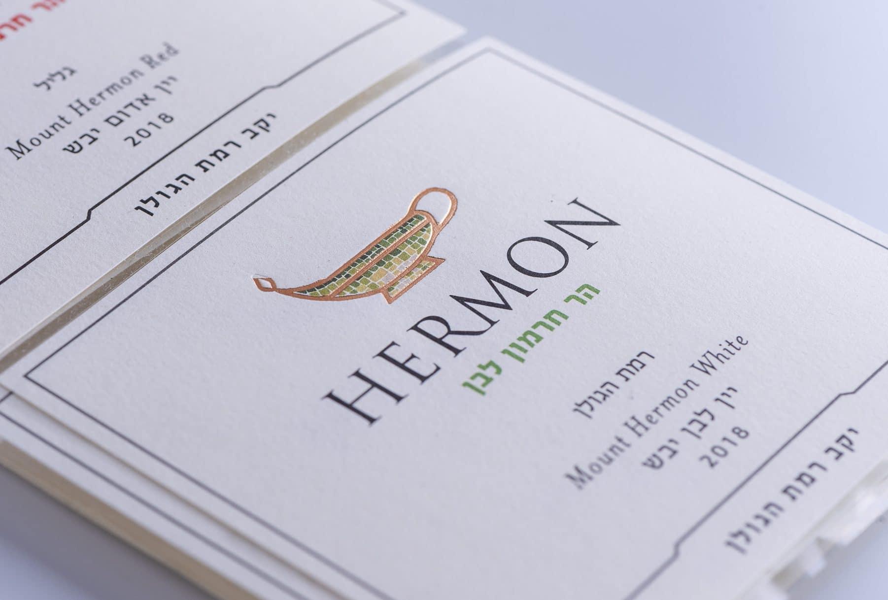 הדפסת תוויות לבנות עם הבלטה מוזהבת ולכה סלקטיבית ליקב רמת הגולן, בקבוקי יין חרמון, יין לבן יבש, בציר בשנת 2018.