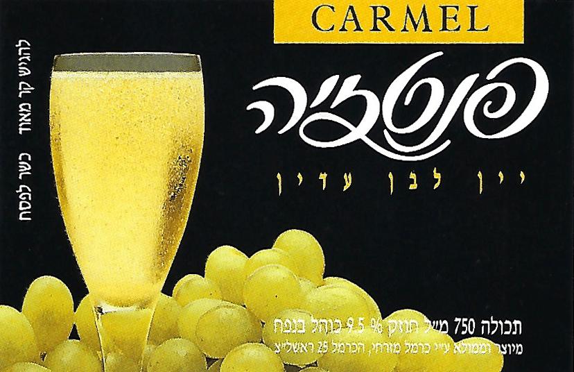 ייצור מדבקה לפנטזיה, יין לבן עדין של יקב כרמל