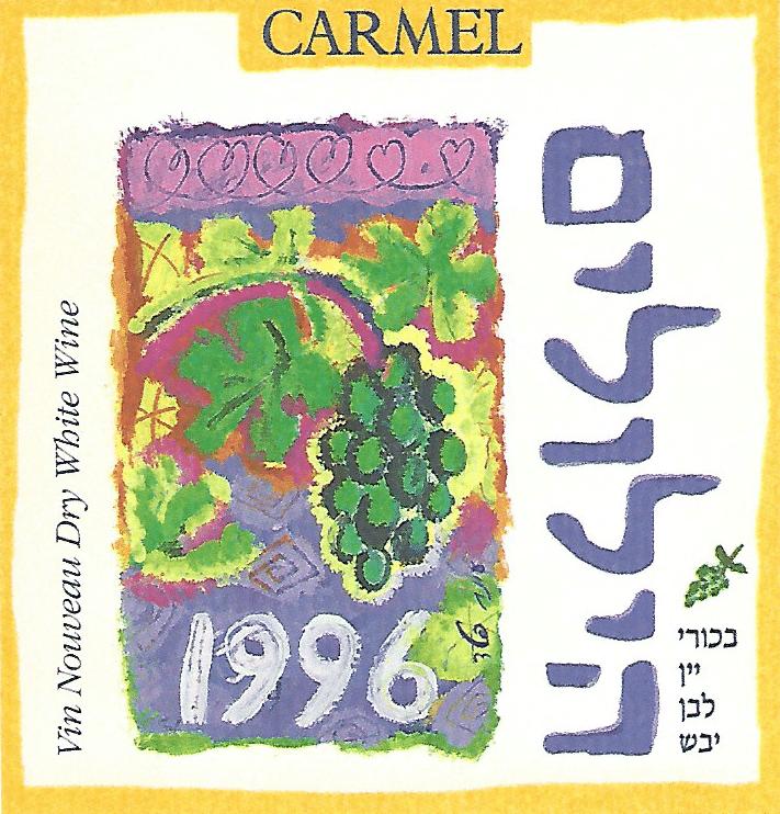 מארזי יין לבן יבש - סדרת הילולים - יקבי כרמל