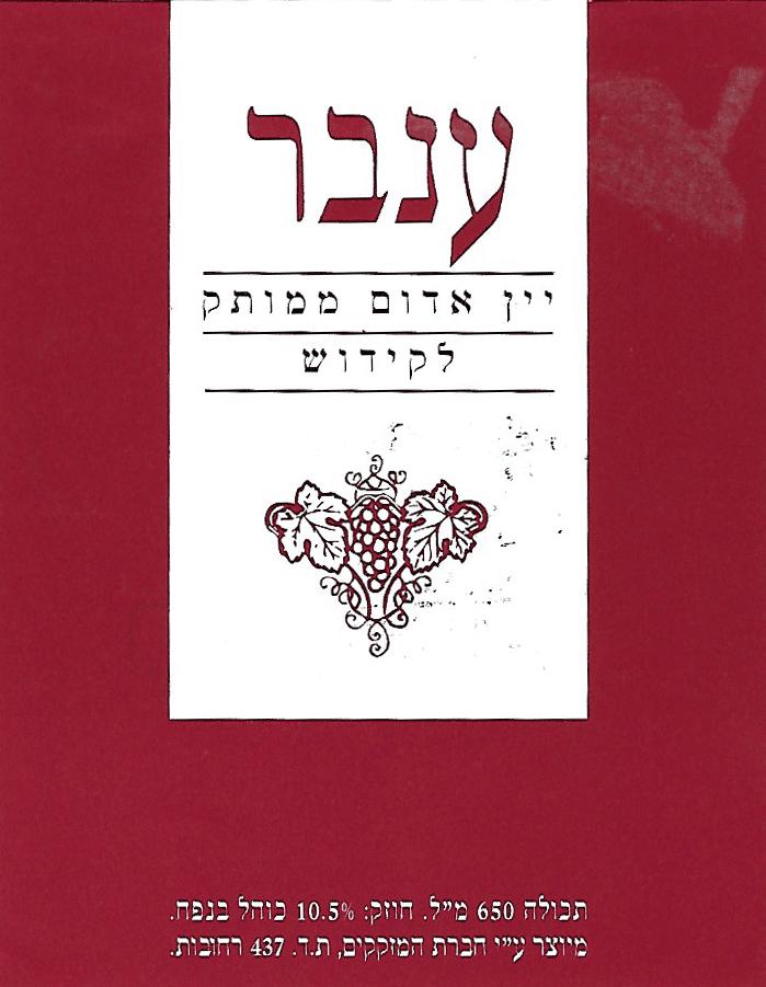 הדפסת אופסט תוויות יין אדום ממותק - ענבר