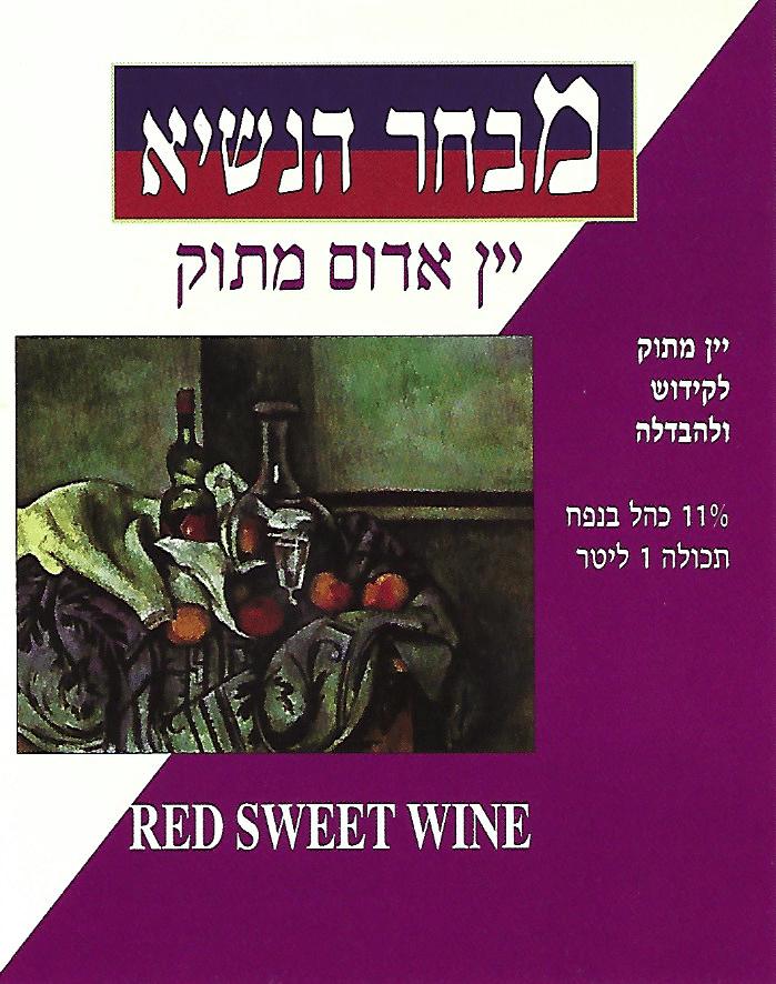 מארז לבקבוקי יין אדום מתוק - מבחר הנשיא