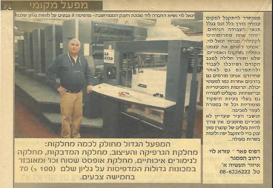 מאמר שהתפרסם בעיתונות על מפעל דפוס פאר פרינט - רואים בתמונה את יגאל לוי, נשיא החברה ליד אחת מהמכונות הדפוס במפעל בנס ציונה