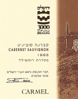 ייצור מארזי יין מסדרת רוטשילד - יקבי כרמל - שנת 1993