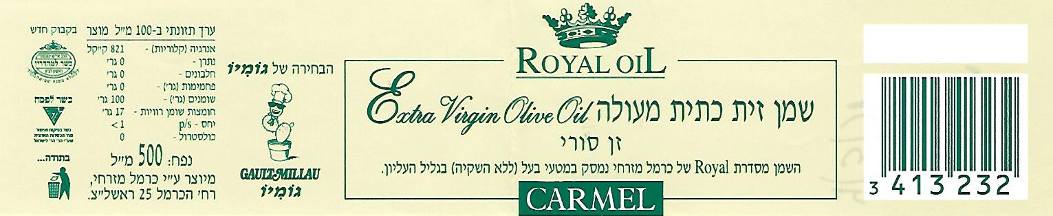 תוויות מזון, שמן זית - כרמל - ROYAL OIL