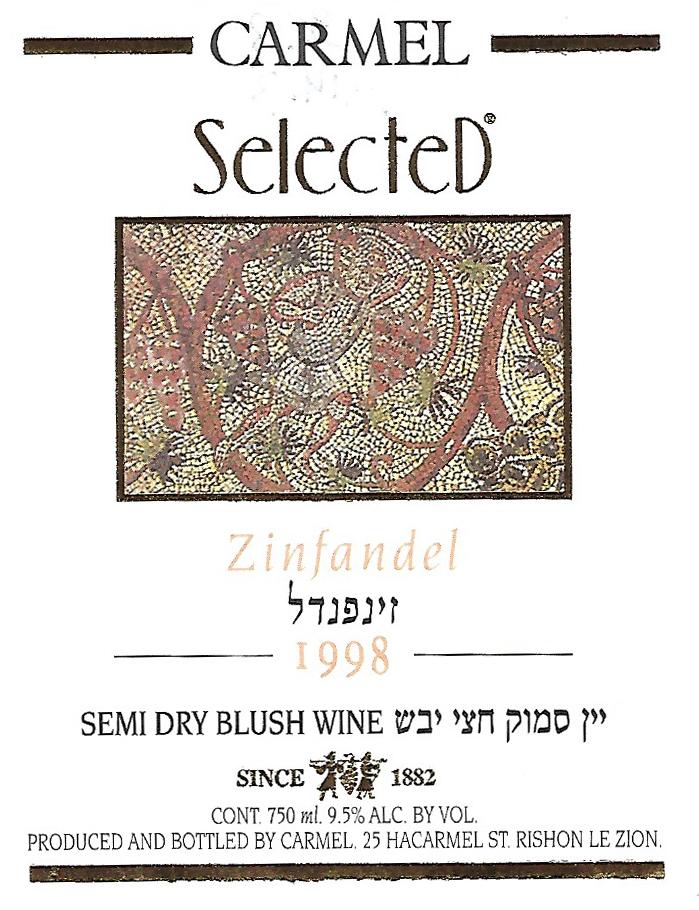 מארזי יין זינפנדל - יקבי כרמל - שנת ייצור 1998