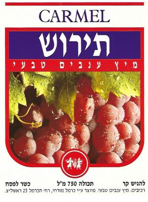 מדבקה לבקבוקי תירוש - מיץ ענבים טבעי - כשר לפסח - יקבי כרמל