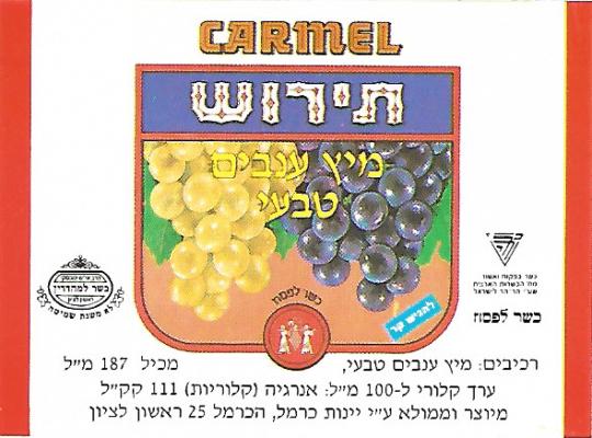מדבקה לבקבוקי תירוש, מיץ ענבים טבעי - יקב כרמל