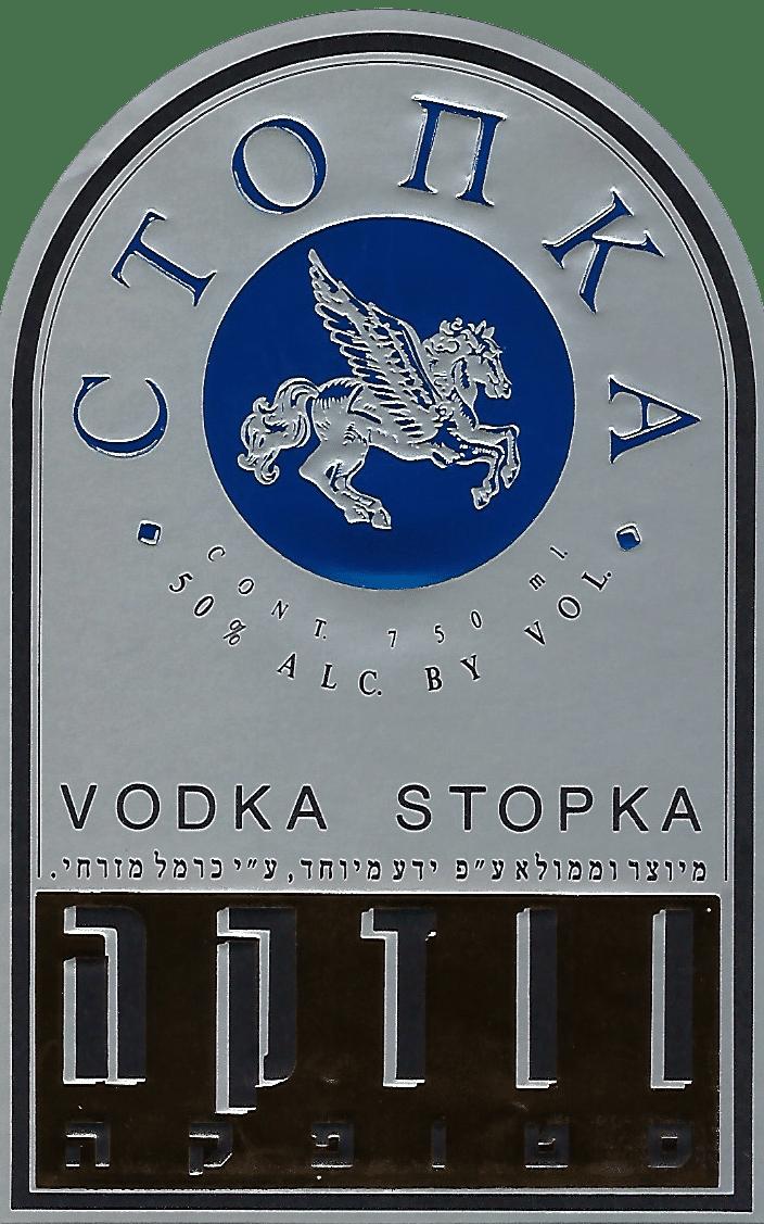 הדפסת מדבקה לבקבוק וודקה סטופקה - VODKA STOPKA