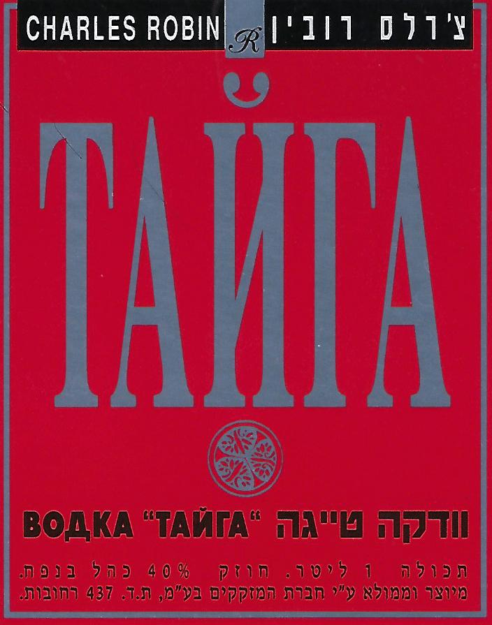 מדבקה לבקבוק וודקה טייגה - צ'רלס רובין