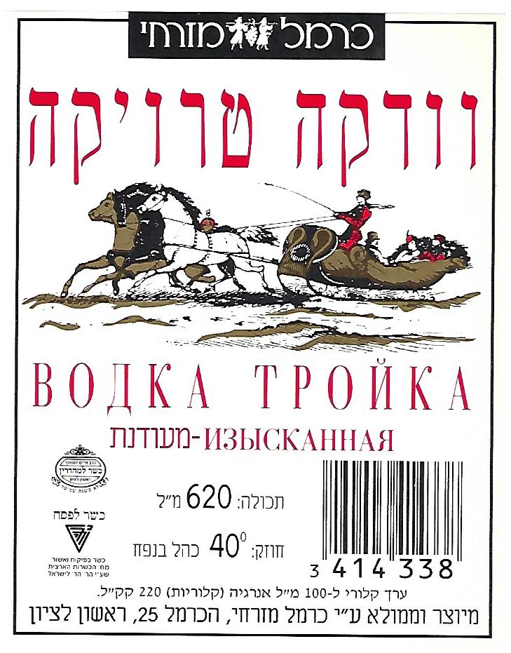 הדפסת מדבקות לבקבוקים של וודקה טרויקה - כרמל מזרחי