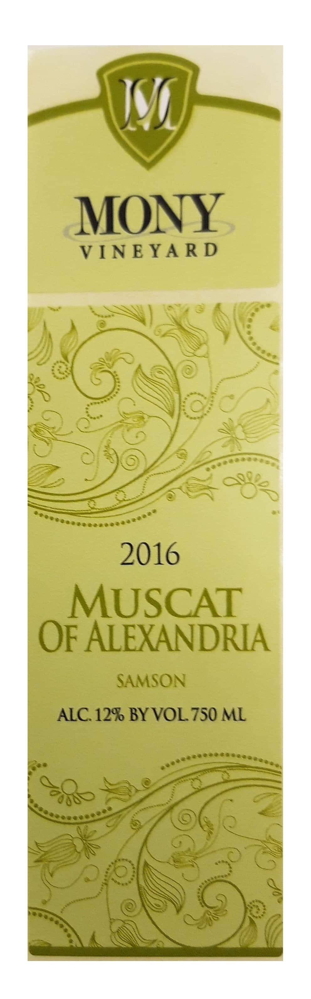מארז יין - MUSCAT OF ALEXANDRIA
