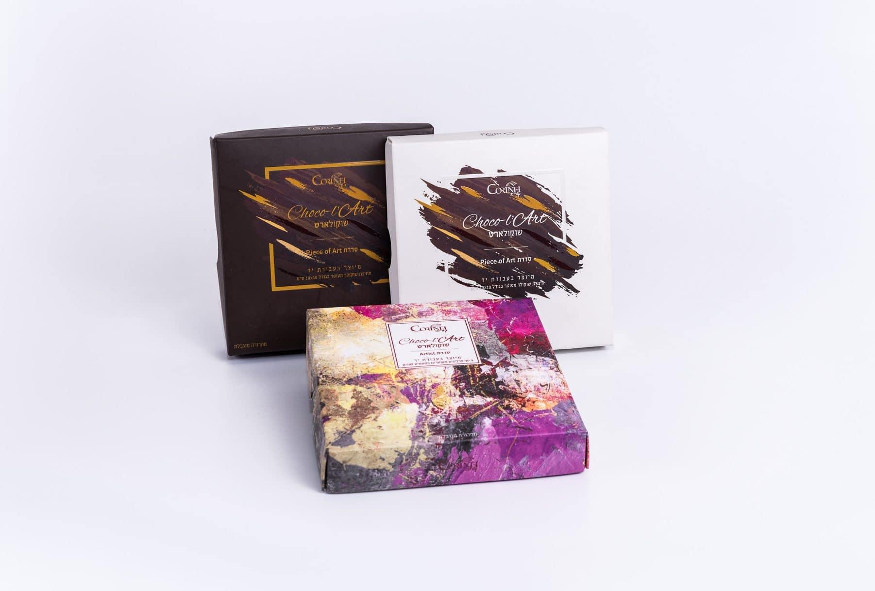 אריזות לשוקולד CHOCOLART, סדרת PICE OF ART וסדרת ARTIST. מארז ששומר על טריות המזון. ההדפסה בעזרת מכונות HP INDIGO