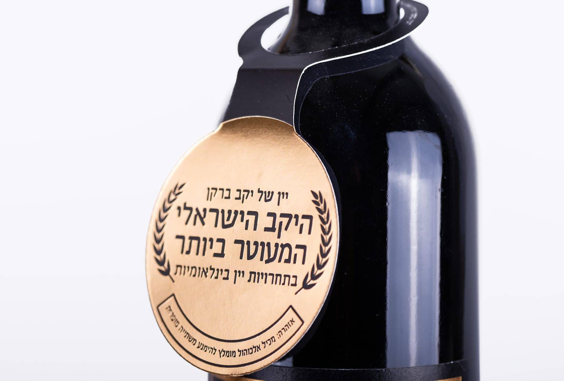 הדפסת תוויות ומדבקות לבקבוקי יין של יקב ברקן